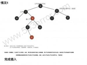 红黑树.008